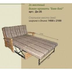 Диван - кровать 2х местн. Баю-Бай