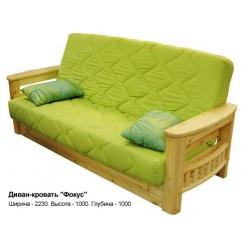 Диван -кровать Фокус