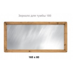 Зеркало MIRMEX 165X80