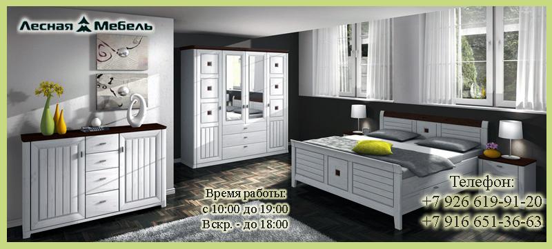 Мальмё это мебель для спальни. Мальме изготовлена из сосны.
