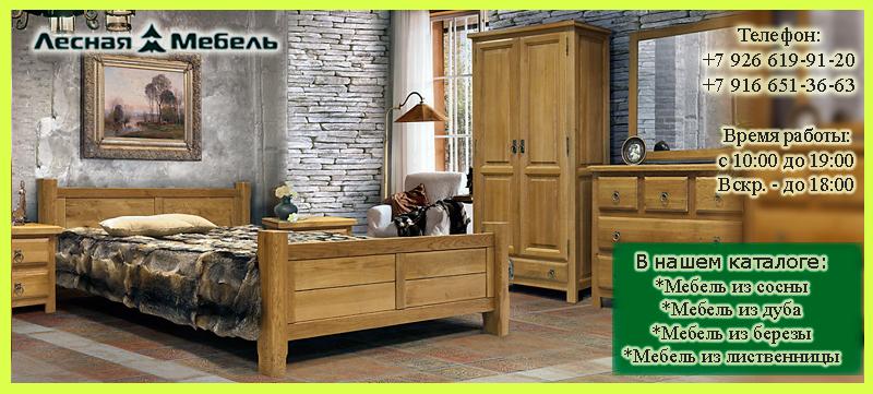 Мебель марсель. Мебель из дуба для гостинной и спальни.