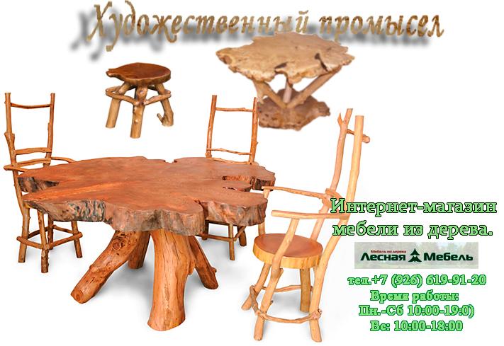 Авторская мебель ручной работы. Мебель из тополя штучного производства. Дизаайнерские кресла, столы, стулья и лавки.