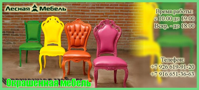 Крашенная мебель + фото - в интернет магазине Лесная мебель.