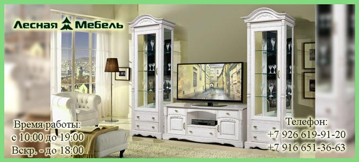 Мебель для гостиных. Паола коллекция мебели для гостиной и спальни из дуба. Интернет-магазин мебели Лесная мебель.