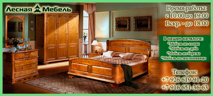 Мебель из березы в коллекциия провинция в Москве. Каталог магазина лесная мебель.