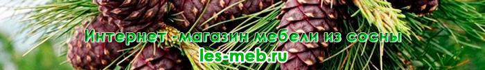 Все коллекции из сосны представлены здесь - на нашем сайте.