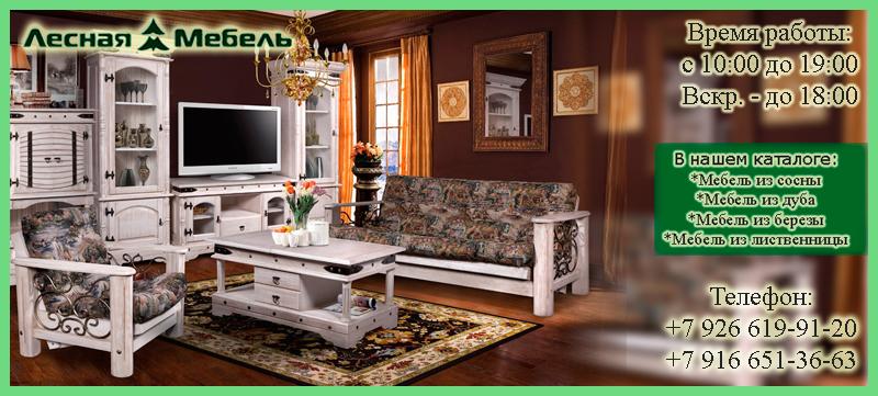 Викинг браширование - коллекция мебели из сосны.
