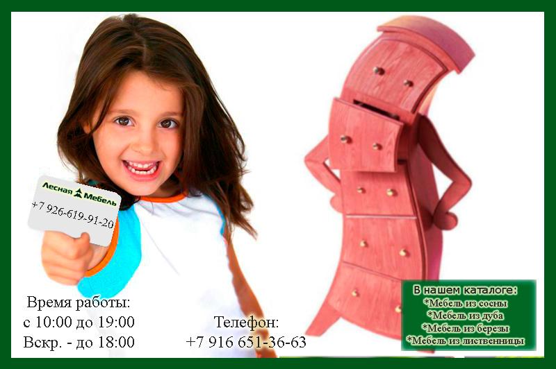 Детская мебель из сосны это забота о детях. Каталог мебели из сосны.
