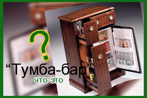 Статья с ответом на вопрос что такое тумба-бар. Описание применения и особенности.